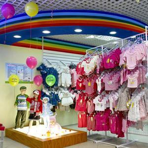 Детские магазины Кирсанова