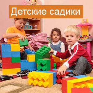 Детские сады Кирсанова