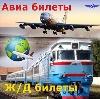 Авиа- и ж/д билеты в Кирсанове