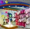 Детские магазины в Кирсанове