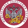 Налоговые инспекции, службы в Кирсанове