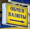 Обмен валют в Кирсанове