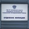 Отделения полиции в Кирсанове