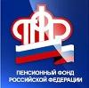 Пенсионные фонды в Кирсанове