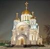 Религиозные учреждения в Кирсанове