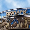 Зоопарки в Кирсанове