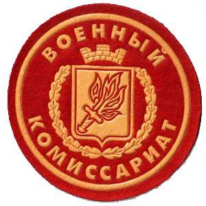 Военкоматы, комиссариаты Кирсанова