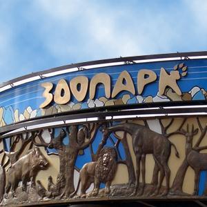 Зоопарки Кирсанова
